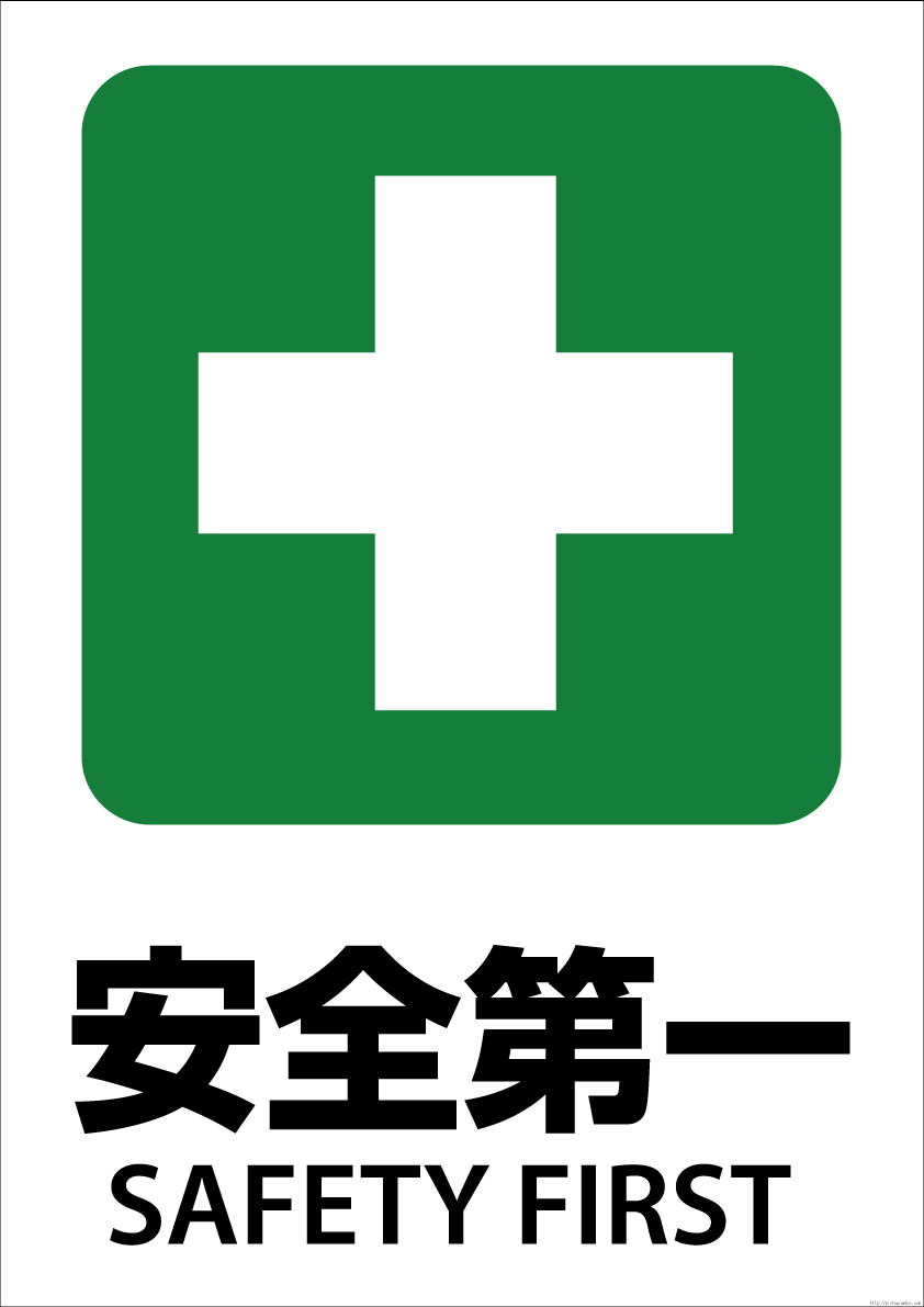 pictogram183safety_first.jpg