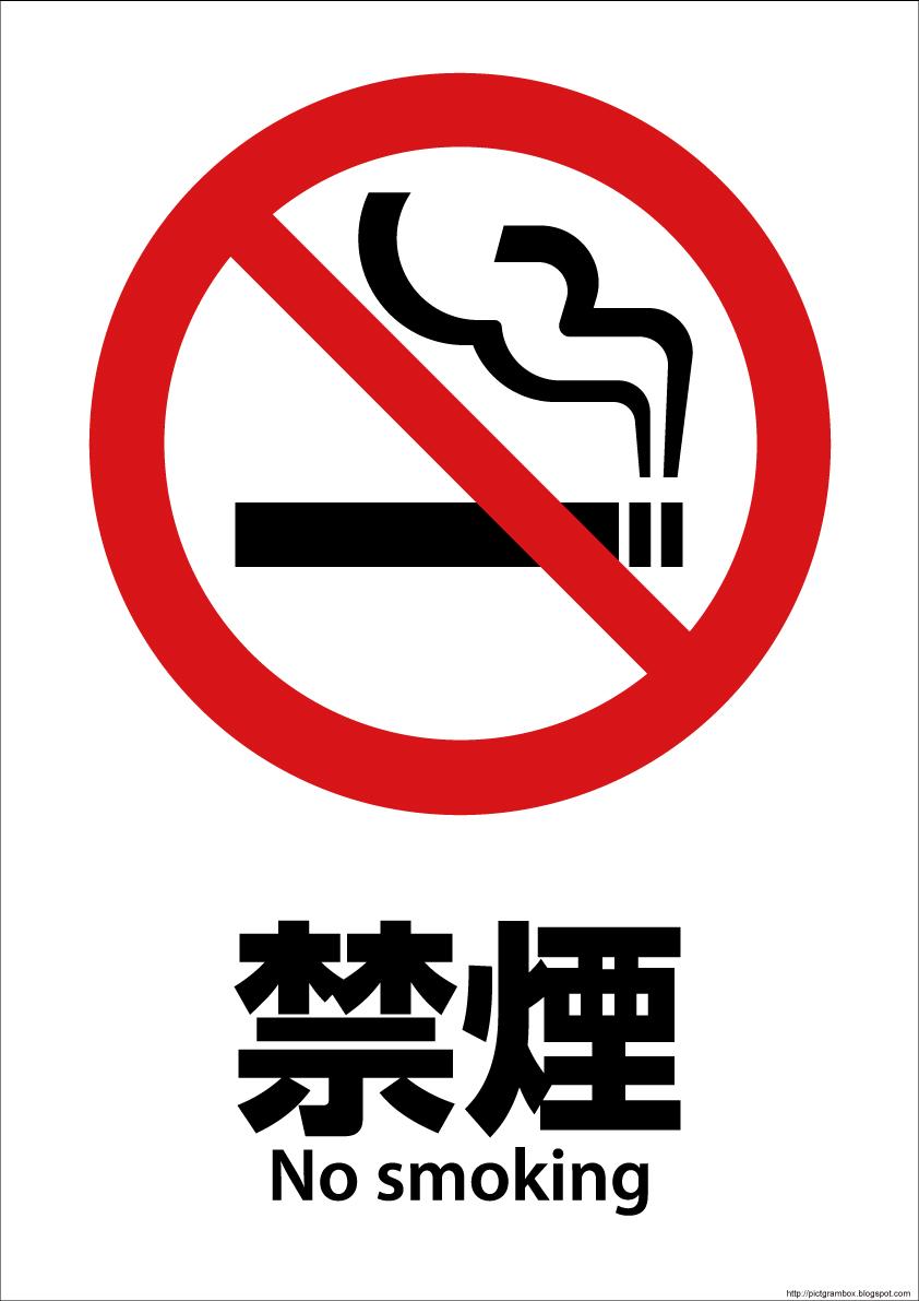 「禁煙ポップ 無料」の画像検索結果
