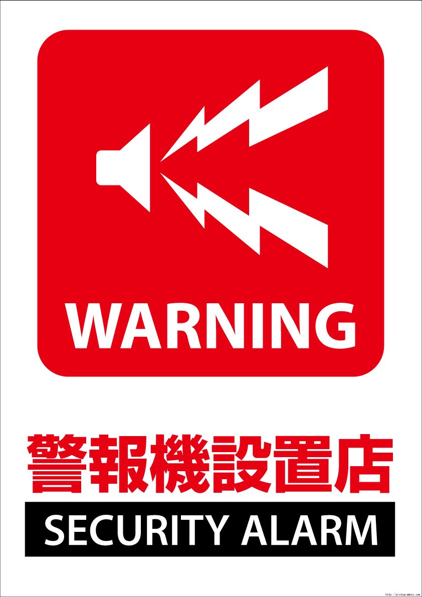 ピクトグラムBOX.com PDF368警報機設置店ピクトグラム