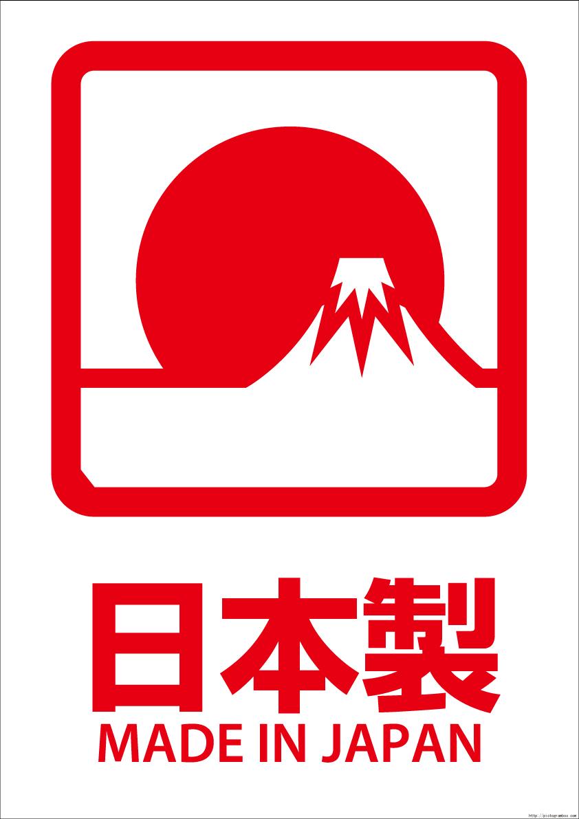 「日本製 フリー素材」の画像検索結果