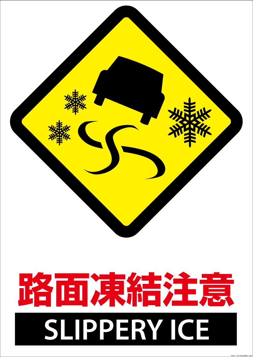 http://pictogrambox.com/img/pictogram400slippery_ice.jpg