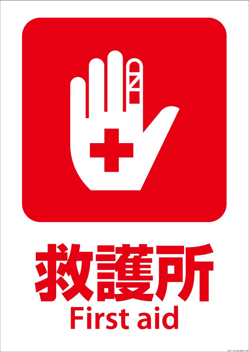 first aid pdf ダウンロード