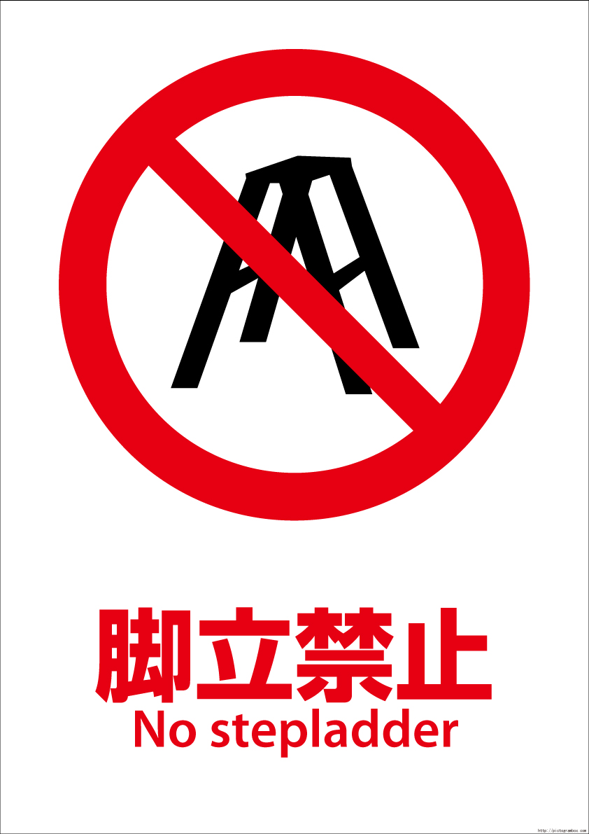 【ピクトグラム421無料PDFサイト】脚立禁止No stepladde... 【ピクトグラム禁止