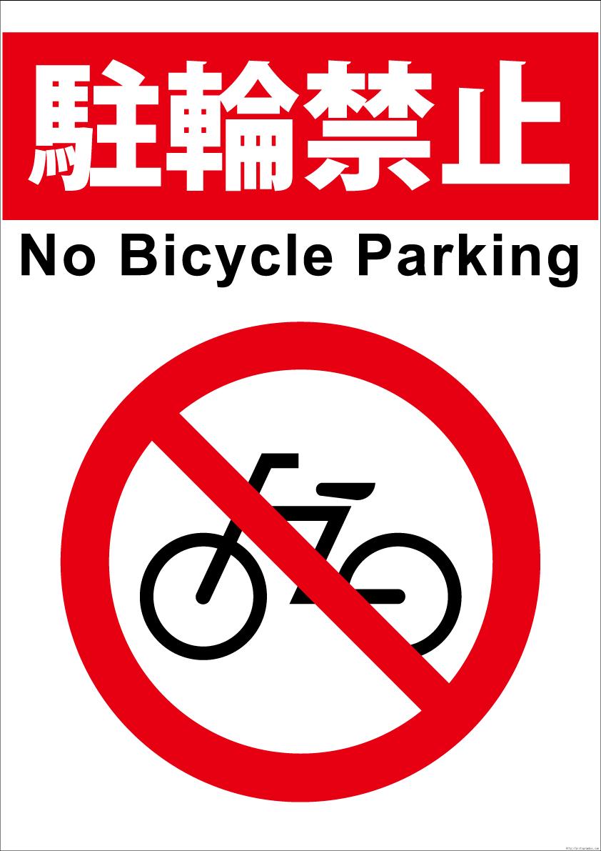 自転車の 自転車 禁止 : ... 自転車駐輪禁止NO Bicycle Parking