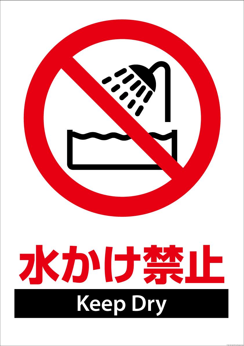 【ピクトグラム523無料PDFサイト】水かけ禁止Keep Dry A4... 【ピクトグラム禁止