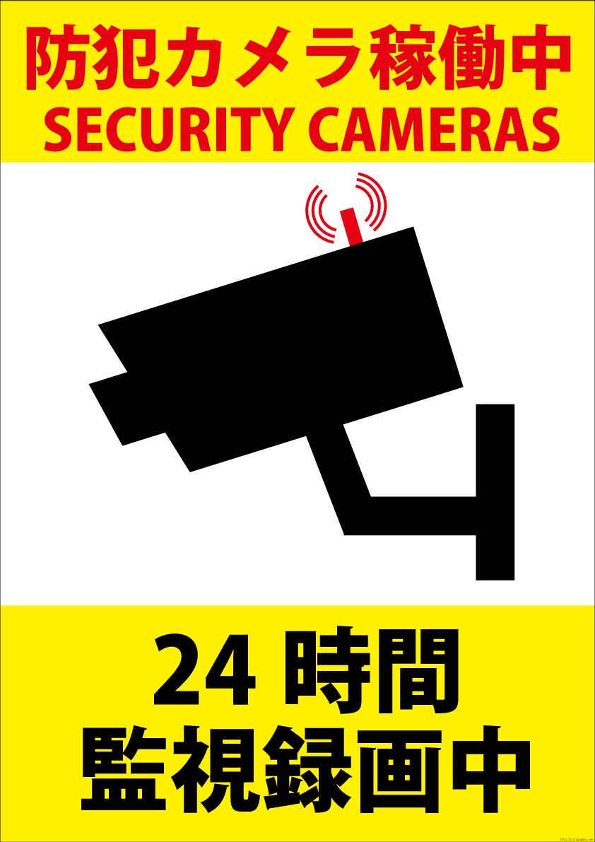 ピクトグラム5無料pdfサイト】防犯カメラ稼働中security cameras24時間