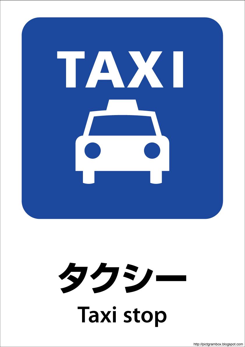 自転車の 自転車 東京 大阪 24時間 : 無料ピクトグラムダウンロード ...