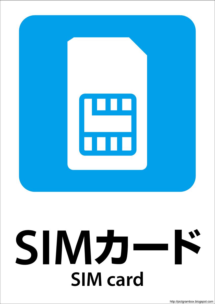 ピクトグラムbox pdf823simカードピクトグラム