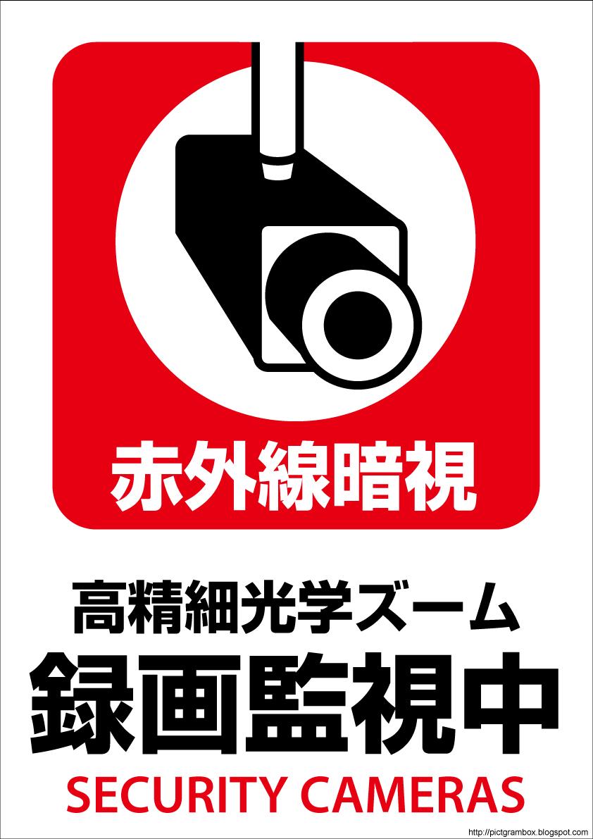 ピクトグラムbox pdf824高画質防犯カメラピクトグラム