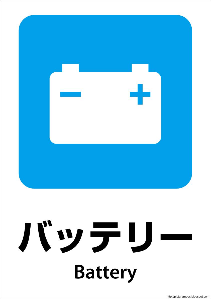 バッテリー (小説)の画像 p1_38