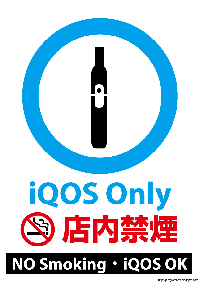 iQOS Only無料イラスト