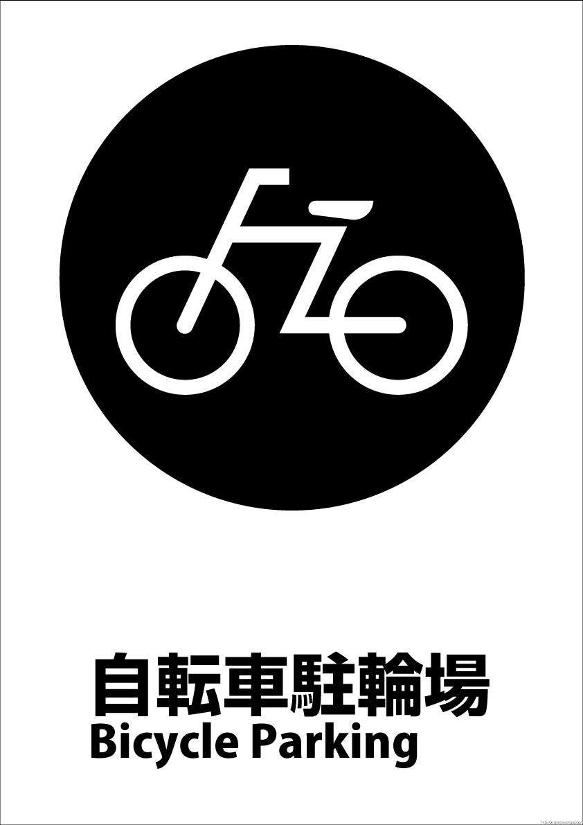自転車の 自転車 イラスト eps 無料 : Bike Parking Clip Art